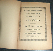 S BEN ZION N GUTMAN Antique Hebrew Book Sandalim Balim Jerusalem Israeliana 1930 image 5