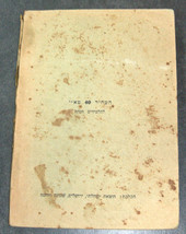 S BEN ZION N GUTMAN Antique Hebrew Book Sandalim Balim Jerusalem Israeliana 1930 image 6