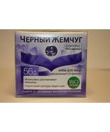 Face Cream Black Pearl Bioprogram 56+ 50ml. Anti-aging effect, no wrinkles  - $19.00
