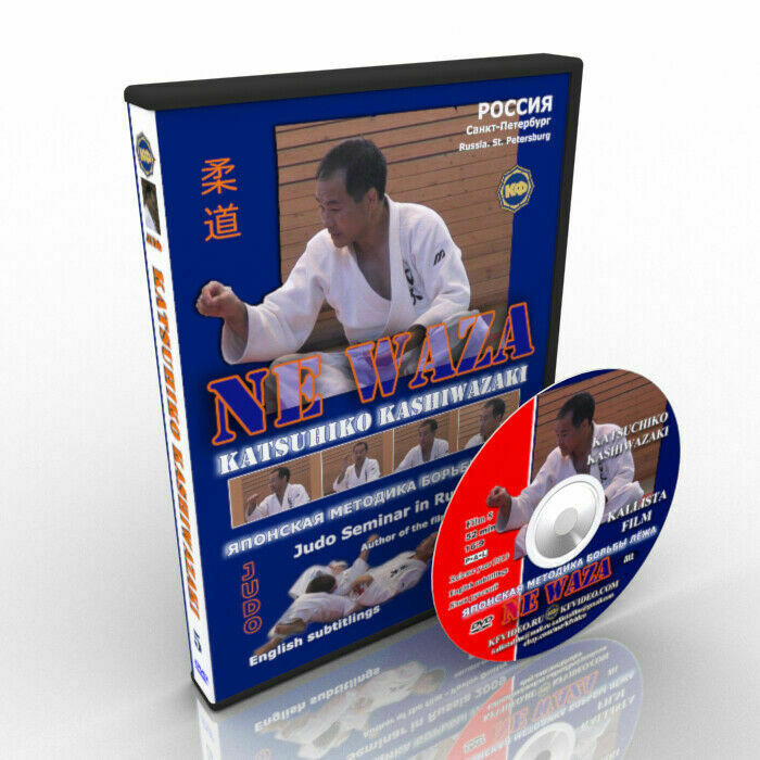 Primary image for Judo. K. kashivazaki. technology of Battle lying. ne-waza. Film 5.