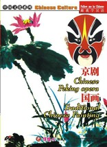 CHINESE CULTURE: Chinese Traditional Painting, Chinese Peking Opera, DVD... - $12.38