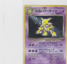 Japanese Pokemon - Team Rocket - Holofoil - (Bad) Dark Alakazam - $5.39