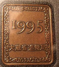 Japan Year 7 (1995) Proof Set Medallion~Free Shipping - $5.89
