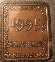 Japan Year 7 (1995) Proof Set Medallion~Free Shipping - $5.89