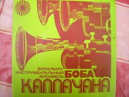 Soviet Russian Ussr The Bob Kallachan Rare Small Vinyl  - £6.53 GBP