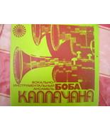 Soviet Russian Ussr The Bob Kallachan Rare Small Vinyl  - $8.99
