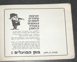 Walter Ferguson Guide Mammals Of Israel Children Book Vintage Hebrew Israel 1972 image 6
