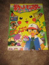 Rare Japanese Pokemon Catch 'Em All Wall Poster # 1285 - $9.89