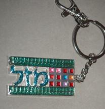 Judaica Keyring Keychain Key Holder Mazal Luck Charm Turquoise Hoshen Stones image 2