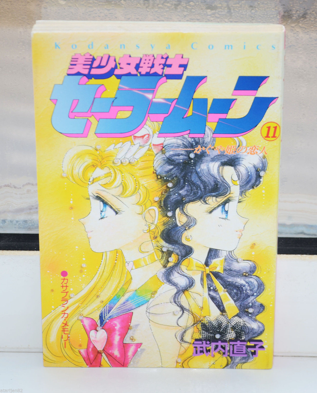Good Bishoujo Senshi Sailor Moon Manga 11 Kodansya Comics Japanese Japan - $10.90