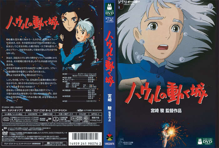 Primary image for Howl's Moving Castle (1 discs)