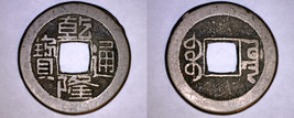 (1736-1795) Chinese Empire Cash World Coin - Chien-lung Type A-1 Boo-yuwan - $11.99