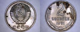 1961 Russian 2 Kopek World Coin - Russia USSR Soviet Union CCCP - $2.99