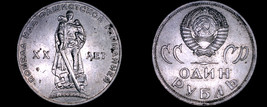 1965 Russian 1 Rouble World Coin - Russia USSR Soviet Union CCCP - $9.99