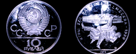 1979 Russian 10 Rouble Olympic Silver Proof Coin - Soviet Russia USSR Judo - $54.99