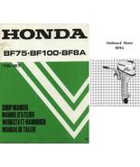 Honda BF75 BF100 BF8A Outboard Motor Service Repair Manual CD ---- BF 75... - $12.00