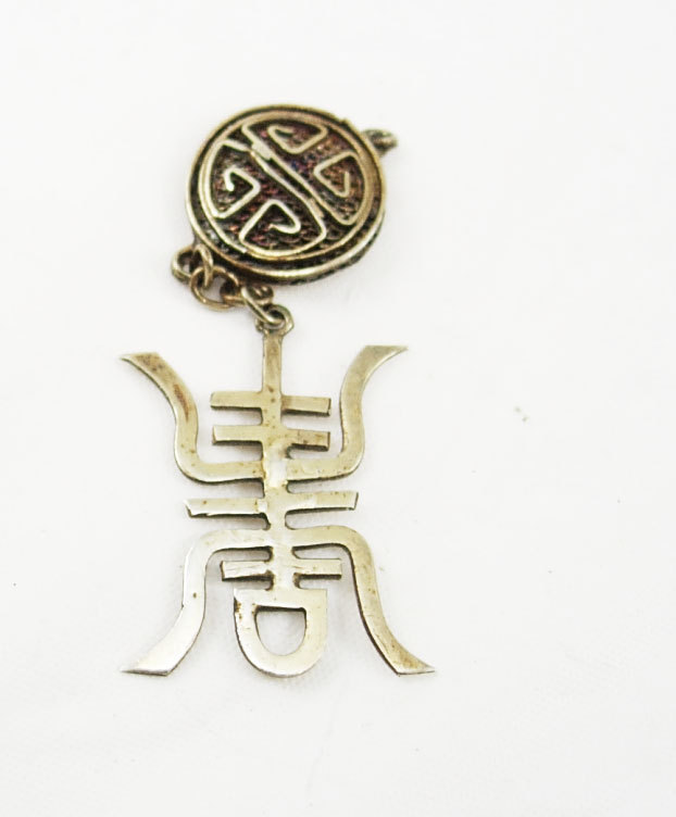 Primary image for Vintage Chinese good luck pendant silver 925 1.6 grams birthday business farewel