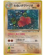 Pokemon DARK DUGTRIO Japanese Team Rocket #051 Holo Rare 1996 NM - $9.79