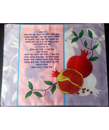 Raw silk Shabbat Challah cover with the prayer and pomegranates FREE SHI... - £18.41 GBP