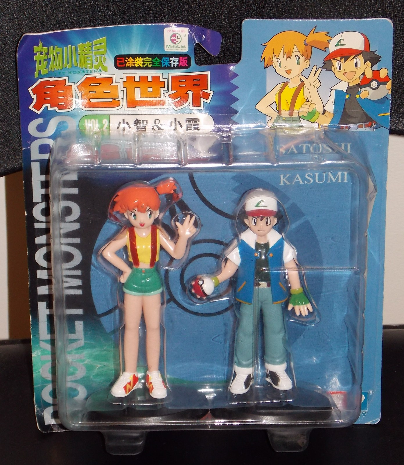 1998 Pokemon Pocket Monsters Satoshi & Kasumi 2 Pack Figures New In The Package - $59.99