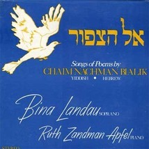 1975 SONGS OF POEMS BY CHAIM NACHMAN BIALIK MBL 2426 LP - $115.83