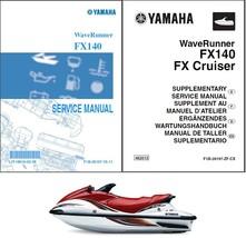 Yamaha Waverunner FX140 / FX Cruiser Service Repair Manual CD --- FX 140 - $12.00