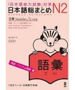 Nihongo So-matome Test JLPT Level N2 Vocabulary English/Vietnumese trans... - $32.63