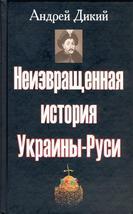 2007 Neizvrashchennaia Istoriia Ukrainy-Rusi An Untwisted history 978590... - $73.79