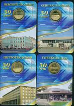 Lot 3 - four collectors' Saint-Petersburg subway metro tokens (Russia) - $65.00