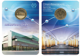Lot 4 - two collectors' Saint-Petersburg subway metro tokens (Russia) - $45.00