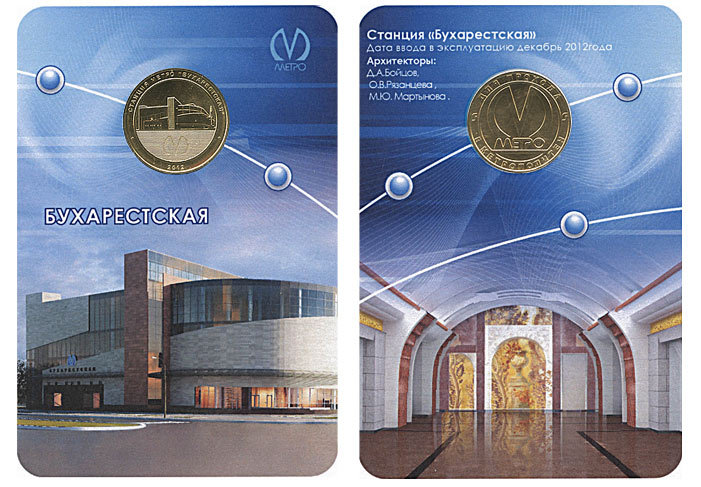 Lot 4 - two collectors' Saint-Petersburg subway metro tokens (Russia) image 2