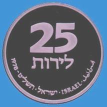 Israel 25 Lirot Hanukka Lamp from France Coin 1978 Proof - $12.82