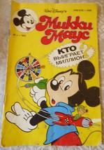 VTG 1993 Russian Children Kids Mickey Mouse Walt Disney Comic Magazine  - $23.76