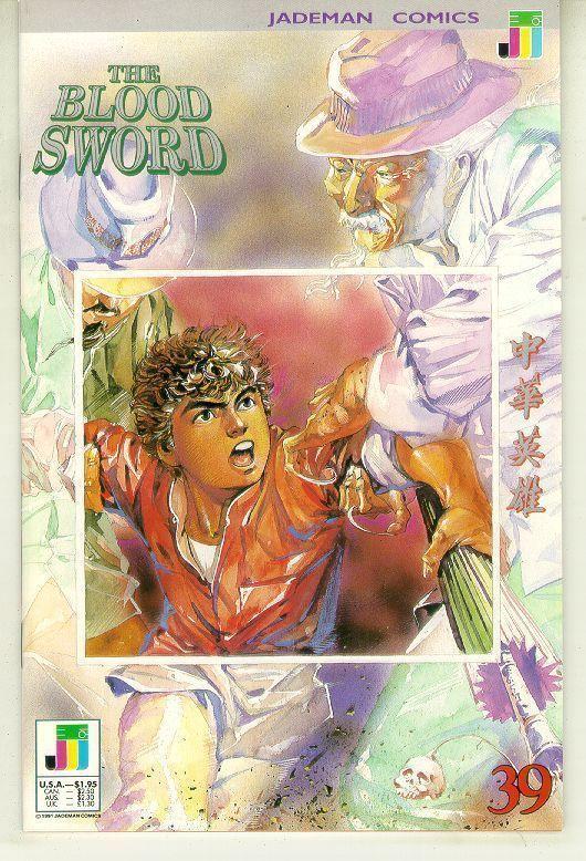 BLOOD SWORD #39 (Jademan Comics) NM!