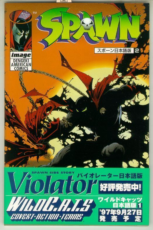 SPAWN #2 (Japanese) NM!