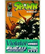 SPAWN #2 (Japanese) NM! - $5.00