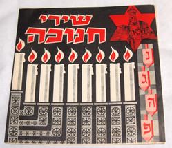 Hanukkah 3 Songs Record Judaica Israeliana 33 1/3 RPM Vintage 50's Rare Israel image 1