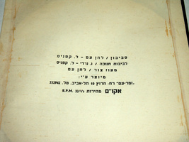 Hanukkah 3 Songs Record Judaica Israeliana 33 1/3 RPM Vintage 50's Rare Israel image 3