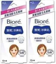 Kao Biore Nose Cleansing Blackheads Pore Strips White – 10 Sheets