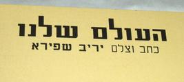 Israeliana Vintage Hebrew Children Book Mount Edom Shell Legend Judaica 1950's image 2