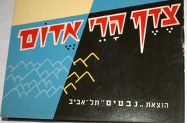 Israeliana Vintage Hebrew Children Book Mount Edom Shell Legend Judaica 1950's image 3