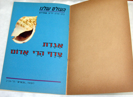 Israeliana Vintage Hebrew Children Book Mount Edom Shell Legend Judaica 1950's image 4
