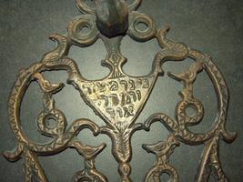 Judaica Vintage Hanukkah Oil Menorah Salonika Hebrew Bible Verse Bird Ornament image 3