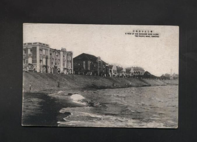 Vintage Postcard Pacific Road Seashore Beach Tsingtao Old China Black and White
