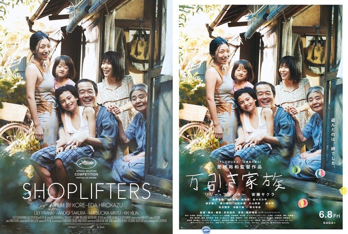 مراسم اسکار - اسکار 2019 - فیلم Shoplifters از کشور ژاپن