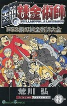 Fullmetal Alchemist 3 girl benefits booklet PS2 Alchemist Summa inherit ... - $112.72