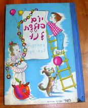 Israeliana Raphael Saporta Yom Huledet Lanu Children Book Vintage Hebrew 1950's