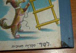 Israeliana Raphael Saporta Yom Huledet Lanu Children Book Vintage Hebrew 1950's  image 2