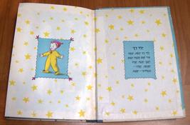 Israeliana Raphael Saporta Yom Huledet Lanu Children Book Vintage Hebrew 1950's  image 3