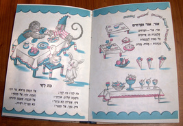 Israeliana Raphael Saporta Yom Huledet Lanu Children Book Vintage Hebrew 1950's  image 5